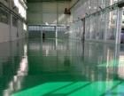 专业环氧地坪漆、环氧地面、水泥自流平