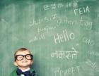 河海培训小语种学习,想学啥就有啥 兴趣、工