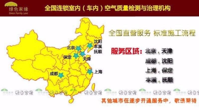 北京清除甲醛推荐绿色家缘正规除甲醛公司 专业空气净化施工资质