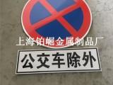 专业定做交通标志牌,反光标牌,道路指示牌加工厂