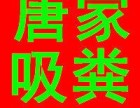 珠海唐家湾,金鼎专业清理化粪池,化油池