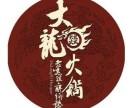 火锅店怎么样大龙燚火锅加盟致富