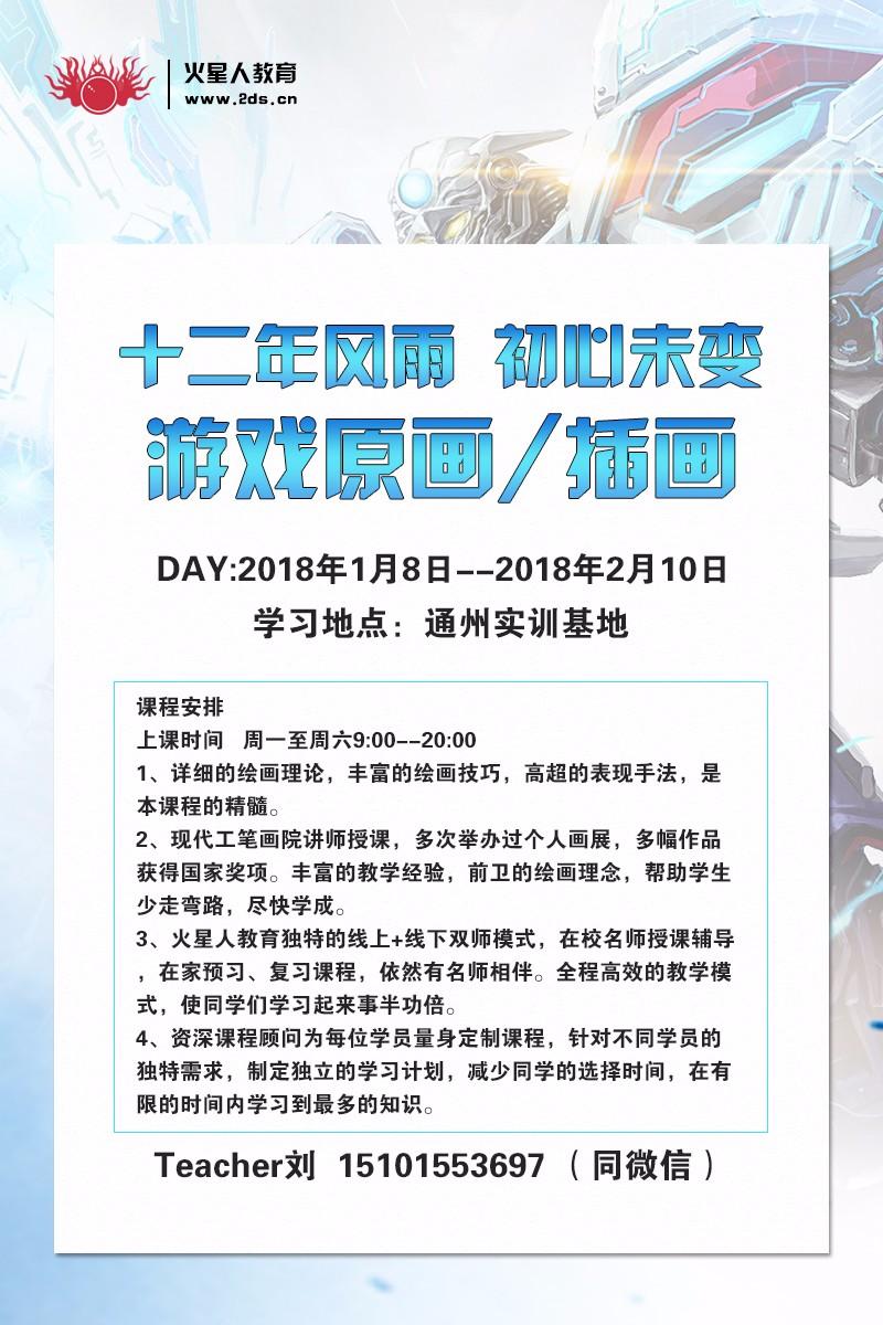 北京电脑培训,ui设计,电商设计,网页美工首选火星人教育