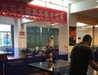 飞乐乒乓球培训常年招生