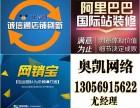 宁波企业用该如何做阿里巴巴代运营网络营销方案 宁波奥凯网络