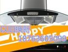 潍坊 维修油烟机维修炉灶,维修燃气灶 以旧换新 无上门费