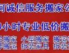 漯河诚信服务搬家公司【