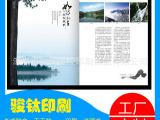 宣传册彩页印刷折页宣传单画册印刷杂志书籍印刷说明书画册印刷厂