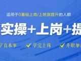 南京會計考證培訓 零基礎會計培訓 會計實操培訓班
