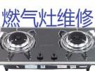 张店燃气灶维修/油烟机维修/热水器维修