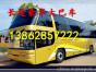 昆山到张家口的汽车%长途客车13862857222 客运站直