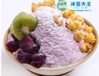 冰雪大王冰淇淋,打造实惠好甜品爱就吃个够