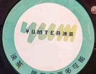 泱茶YUMTEA加盟怎么加盟 台湾泱茶YUMTEA加盟网