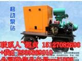 移动式泵车生产厂家++移动式泵车销售部++防汛移动泵车型号