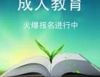 2018东营名轩函授报名中