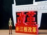 上海新三板精選層股東服務
