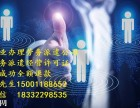 办理北京市劳务派遣许可证需要要求及材料