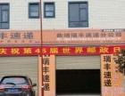 北京瑞丰速递服务有限公司保山分公司