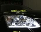 荆州改灯 沙市改灯 专业汽车大灯改装透镜 氙气灯