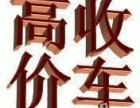 郫县收购二手货车,中货车,大货车