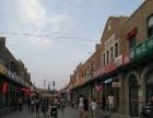 西青区张家窝玉锦路步行街商铺转让