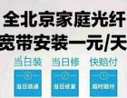 全北京長城寬帶網上營業廳咨詢預約可享受7天無理由退款服務