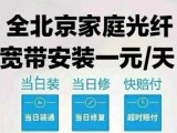 北京順義2020寬帶辦理光纖寬帶寬帶資費便宜