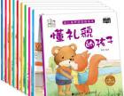 北京儿童绘本加盟需要什么条件