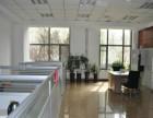 提供荔湾 白云 花都区小型办公室场地出租,包工商解异常 变更