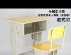 辅导班用桌椅