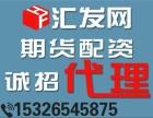 南京汇发网德指期货配资招代理-手续费6欧元单边