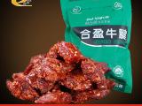 河南特产舌尖美味 独立真空包装 清真牛肉类熟食合盈五香牛腱300