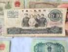 第一道第五套纸币鉴定交易