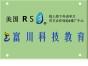 宝安新安富川教育粤语速成培训招生 暑期优惠