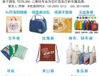 江门环保购物厂家 江门塑料袋厂家 江门绒布袋厂家