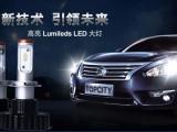 广州拓远G6汽车LED大灯进口Z-ES远近光前照灯H4