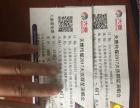 低价转让两张6.26大连张信哲尚雯婕群星演唱会门票