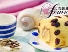 吉味雅蛋糕西点店加盟 加盟 蛋糕店