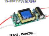 12-18×1W内置电源 P