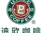 迷你咖啡店加盟-迪欧咖啡
