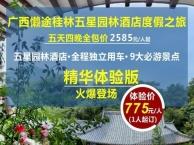 广西懒途旅游-五星园林度假酒店度假体验之旅
