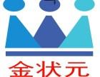 震撼高考季的金状元报考通 黑龙江省报考软件火热招商进行中!