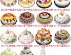 48营口圣士蛋糕店生日蛋糕同城配送大石桥盖州鲅鱼圈盘锦瓦房店