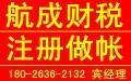 番禺注册公司 办理执照 核重名 代理记帐 快速5天出执照