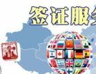 苏州签证申请网苏州市因私出境咨询服务?#34892;?>                 <span class=