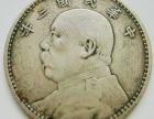 古董钱币瓷器私下交易鉴定拍卖