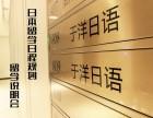 洛阳于洋日语培训 18 19赴日留学说明会举行