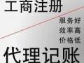 崇川区太平北路工商注册代办社保熟悉流程找安诚陈丽婷