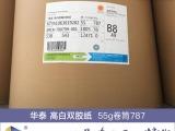 潍坊哪里可以定做55克高白双胶纸 批发双胶纸