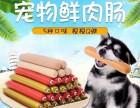 宠物奖励零食高钙火腿肠